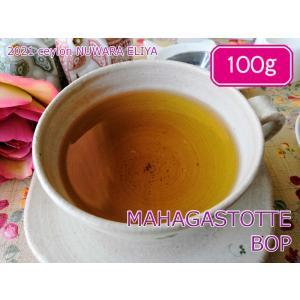 紅茶 茶葉 ヌワラエリヤ マハガストッテ茶園 BOP/2021 100g 茶葉 リーフ teachaichai