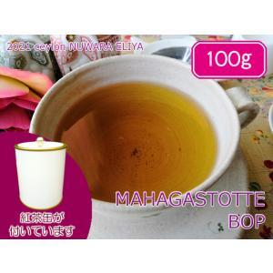 紅茶 茶葉 茶缶付 ヌワラエリヤ マハガストッテ茶園 BOP/2021 100g 茶葉 リーフ teachaichai
