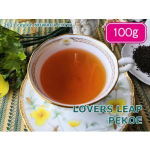 紅茶 茶葉 ヌワラエリヤ ラバーズリープ茶園 PEKOE/2021 100g 茶葉 リーフ teachaichai