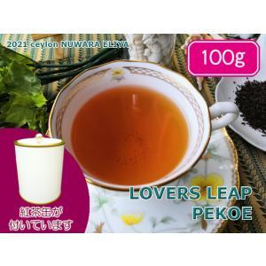 紅茶 茶葉 茶缶付 ヌワラエリヤ ラバーズリープ茶園 PEKOE/2021 100g 茶葉 リーフ teachaichai