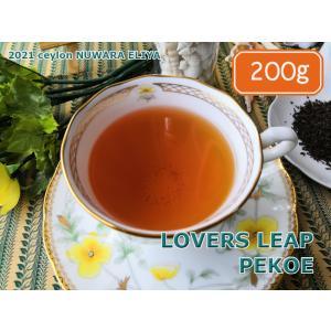 紅茶 茶葉 ヌワラエリヤ ラバーズリープ茶園 PEKOE/2021 200g 茶葉 リーフ teachaichai