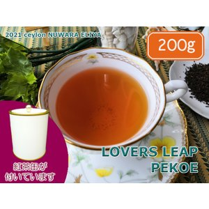 紅茶 茶葉 茶缶付 ヌワラエリヤ ラバーズリープ茶園 PEKOE/2021 200g 茶葉 リーフ teachaichai