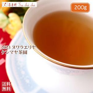 紅茶 茶葉 ヌワラエリヤ コートロッジ茶園 BOP1/2021 200g 茶葉 リーフ teachaichai