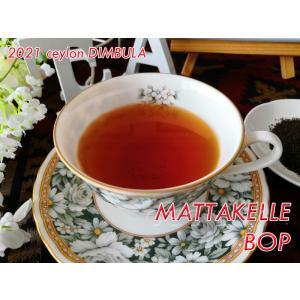 紅茶 茶葉 ディンブラ マッタケレ茶園 BOP/2021 50g 茶葉 リーフ teachaichai
