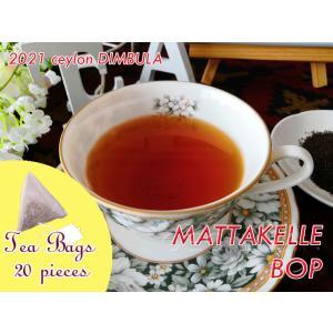 紅茶 ティーバッグ 20個 ディンブラ マッタケレ茶園 BOP/2021 茶葉 リーフ teachaichai