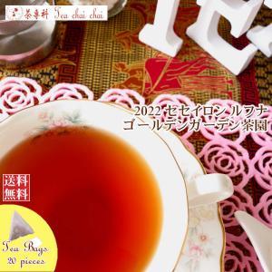 紅茶 ティーバッグ 20個 ルフナ ニルディアバレー茶園 FBOP1/2019 茶葉 リーフ teachaichai