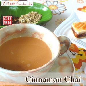 シナモンチャイ用茶葉 50g|teachaichai
