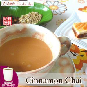 茶缶付 シナモンチャイ用茶葉 50g|teachaichai