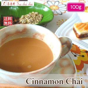 シナモンチャイ用茶葉 100g|teachaichai