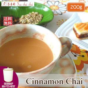 茶缶付 シナモンチャイ用茶葉 200g|teachaichai