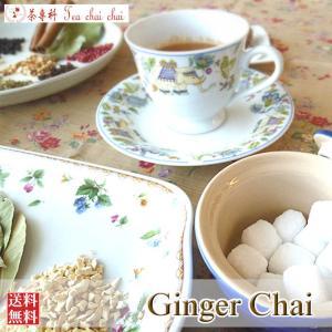 ジンジャーチャイ用茶葉 50g|teachaichai