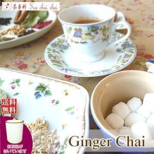 茶缶付 ジンジャーチャイ用茶葉 50g|teachaichai