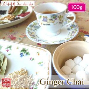 ジンジャーチャイ用茶葉 100g|teachaichai