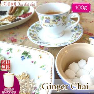 茶缶付 ジンジャーチャイ用茶葉 100g|teachaichai