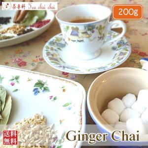 ジンジャーチャイ用茶葉 200g|teachaichai