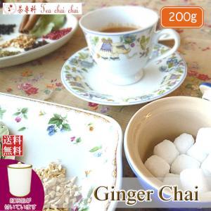 茶缶付 ジンジャーチャイ用茶葉 200g|teachaichai