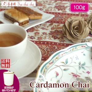 茶缶付 カルダモンチャイ用茶葉 100g|teachaichai
