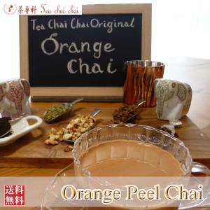 オレンジチャイ用茶葉 50g|teachaichai