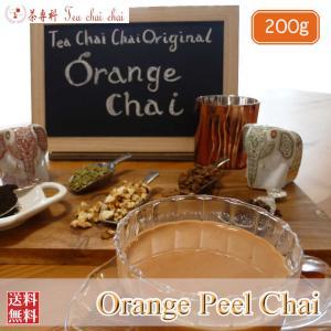 オレンジチャイ用茶葉 200g|teachaichai