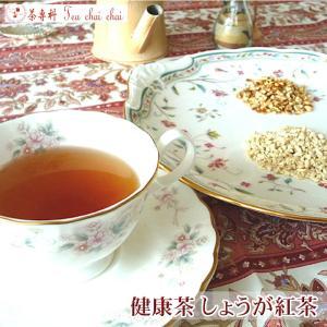 紅茶 茶葉 健康茶・しょうが紅茶 50g teachaichai