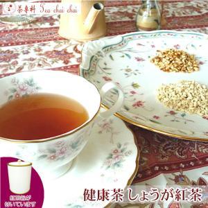 茶缶付 健康茶・しょうが紅茶 50g teachaichai