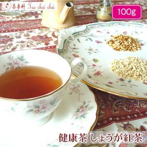 紅茶 茶葉 健康茶・しょうが紅茶 100g teachaichai
