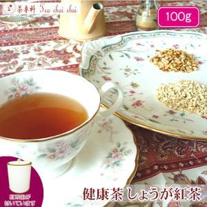 茶缶付 健康茶・しょうが紅茶 100g teachaichai