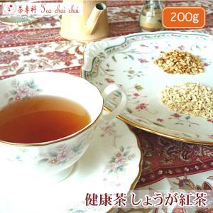 紅茶 茶葉 健康茶・しょうが紅茶 200g teachaichai