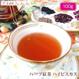 ハーブ紅茶 ハイビスカス 100g teachaichai