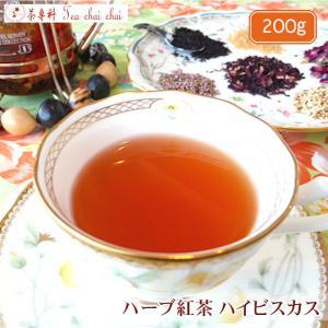 ハーブ紅茶 ハイビスカス 200g teachaichai