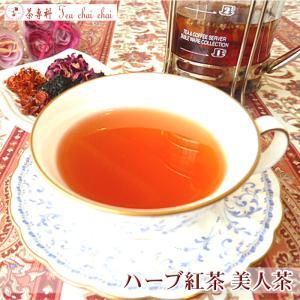 ハーブ紅茶 美人茶 50g teachaichai