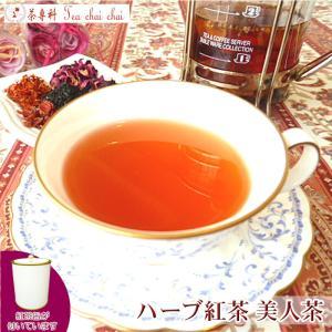 茶缶付 ハーブ紅茶 美人茶 50g teachaichai