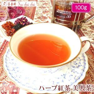 ハーブ紅茶 美人茶 100g teachaichai