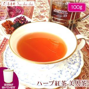 茶缶付 ハーブ紅茶 美人茶 100g teachaichai