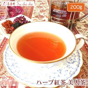 ハーブ紅茶 美人茶 200g teachaichai