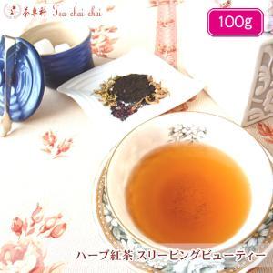 ハーブ紅茶 スリーピングビューティー 100g teachaichai