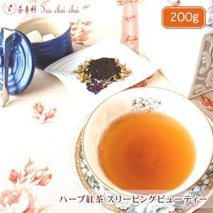 ハーブ紅茶 スリーピングビューティー 200g teachaichai