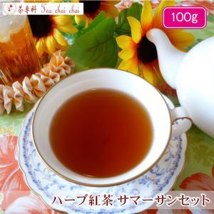ハーブ紅茶 サマーサンセット 100g teachaichai