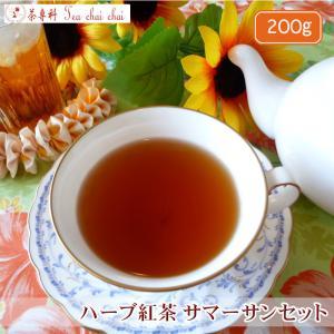 ハーブ紅茶 サマーサンセット 200g teachaichai