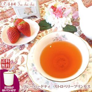 紅茶 茶葉 茶缶付 フレーバードティ ストロベリープリンセス 50g teachaichai