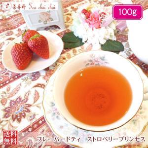 紅茶 茶葉 フレーバードティ ストロベリープリンセス 100g teachaichai