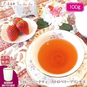 紅茶 茶葉 茶缶付 フレーバードティ ストロベリープリンセス 100g teachaichai