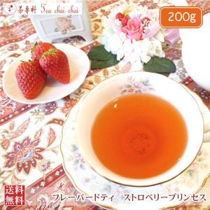 紅茶 茶葉 フレーバードティ ストロベリープリンセス 200g teachaichai
