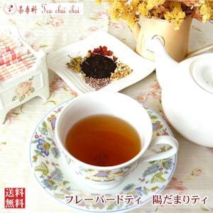 紅茶 茶葉 フレーバードティ 陽だまりティ 50g teachaichai