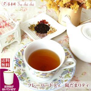 紅茶 茶葉 茶缶付 フレーバードティ 陽だまりティ 50g teachaichai