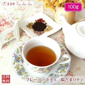 紅茶 茶葉 フレーバードティ 陽だまりティ 100g teachaichai