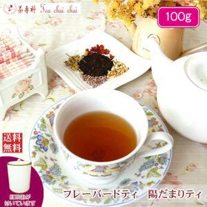 紅茶 茶葉 茶缶付 フレーバードティ 陽だまりティ 100g teachaichai