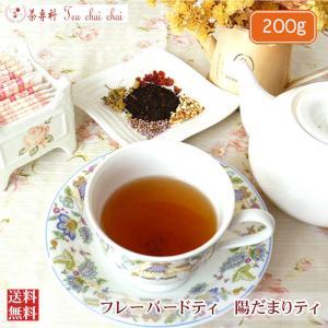 紅茶 茶葉 フレーバードティ 陽だまりティ 200g teachaichai