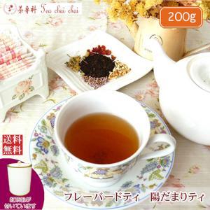 紅茶 茶葉 茶缶付 フレーバードティ 陽だまりティ 200g teachaichai