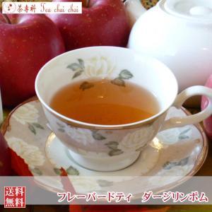 紅茶 茶葉 フレーバードティ ダージリンポム 50g teachaichai